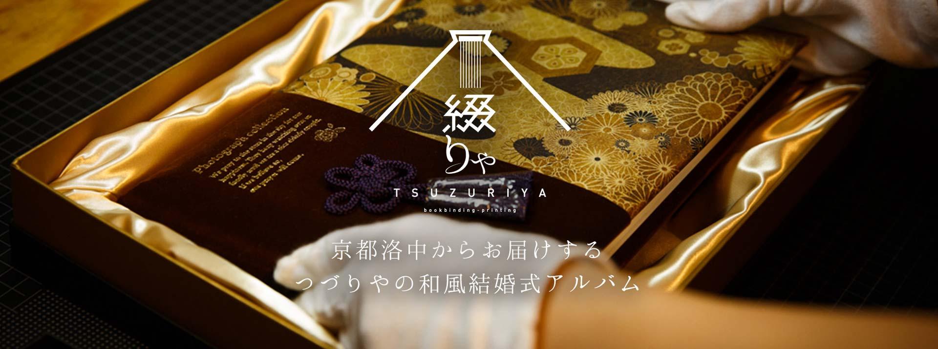 綴りや TSUZURIYA 京都洛中からお届けする綴りやの和風結婚式アルバム