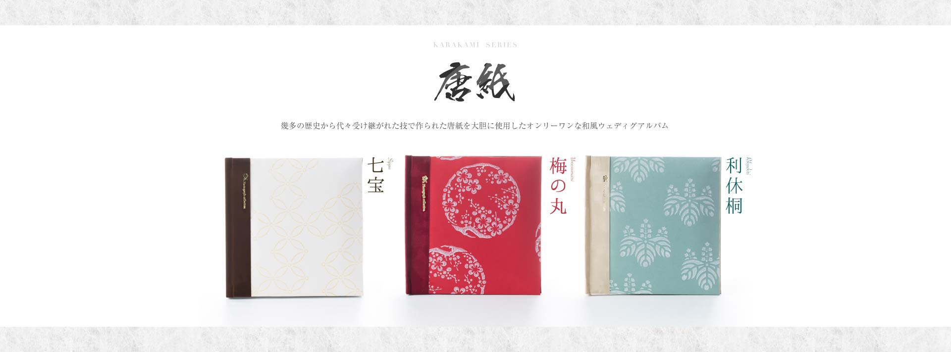 唐紙 幾多の歴史から代々受け継がれた技で作られた唐紙を大胆に使用したオンリーワンな和風ウェディングアルバム