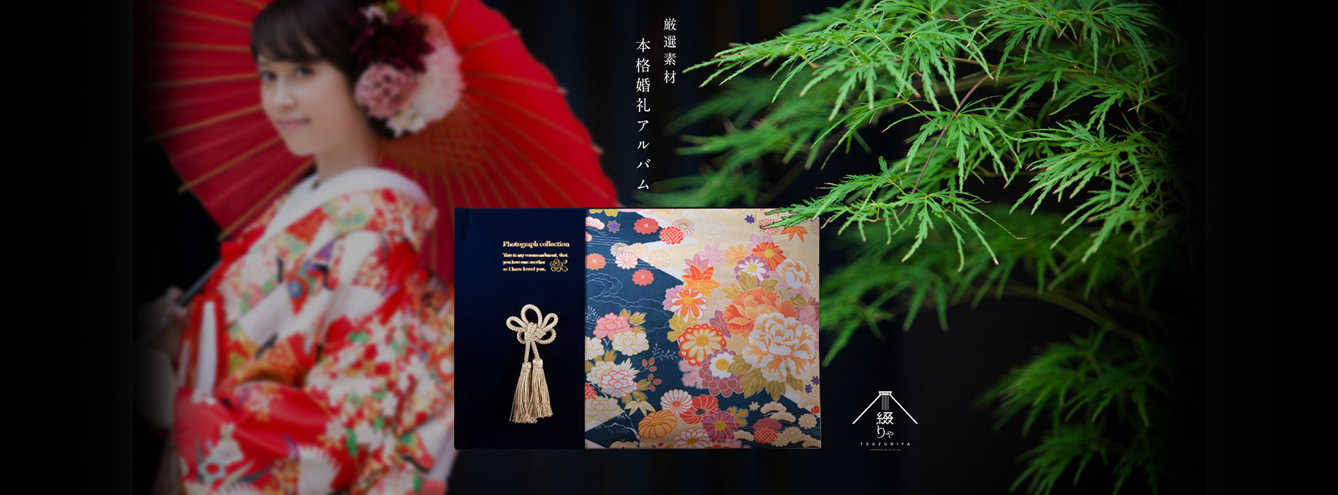素材厳選 本格婚礼アルバム