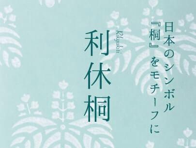 結婚式アルバム 利休桐