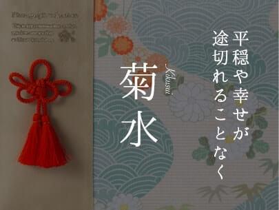 結婚式アルバム 菊水