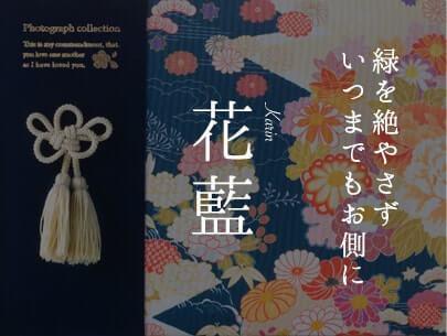 結婚式アルバム 花藍
