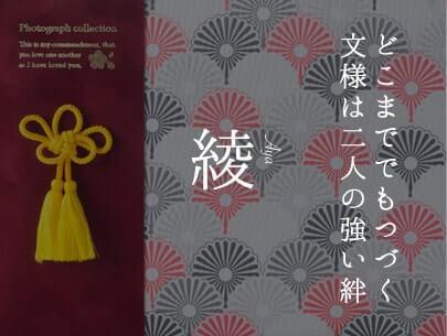 結婚式アルバム 綾