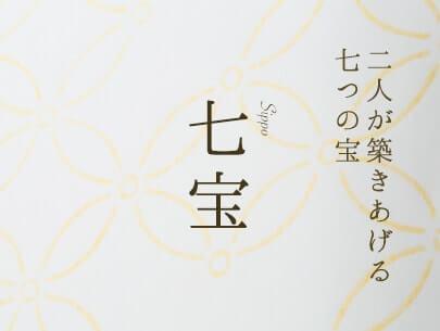 結婚式アルバム 七宝